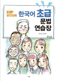 한국어 초급 문법 연습장