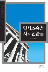 민사소송법 사례연습. 1