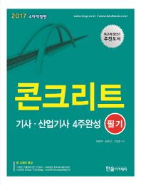 콘크리트 기사 산업기사 필기 4주완성(2017)(개정판 4판)