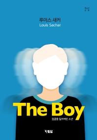The Boy 얼굴을 잃어버린 소년(청소년 소설 6)