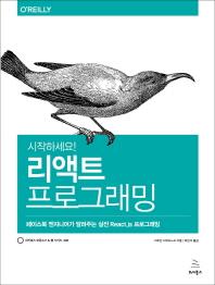 시작하세요! 리액트 프로그래밍(위키북스 오픈소스 & 웹 시리즈 80)