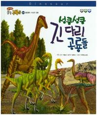성큼성큼 긴 다리 공룡들(재미북스 쿵쿵 공룡들 4)(양장본 HardCover)