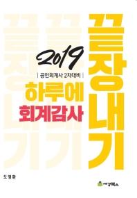 회계감사(2019)(하루에 끝장내기)