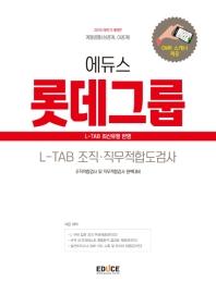 롯데그룹 L-TAB 실전모의고사(2019)