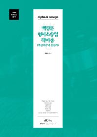 백광훈 형사소송법 핵마총(핵심 마무리 총정리)(2019)(알파와 오메가)(2판)