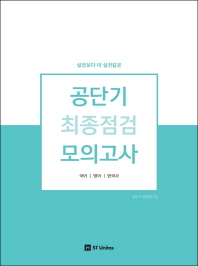 공단기 최종점검 모의고사(국어/영어/한국사)(실전보다 더 실전같은)