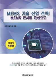 MEMS 기술 산업 전략: MEMS 센서를 중심으로(2019)(개정판)