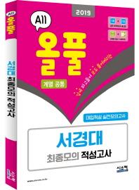 서경대 최종모의 적성고사(계열공통)(2019)(봉투)(올풀)