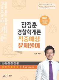 장정훈 경찰학개론 적중예상 문제풀이(2019) #