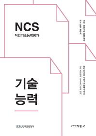 NCS 직업기초능력평가 기술능력(NCS기반 직업기초능력시리즈)