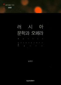 러시아 문학과 오페라(인문지혜총서 100선 8)