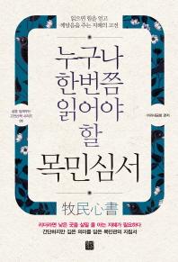 누구나 한번쯤 읽어야 할 목민심서(삶을 일깨우는 고전산책 시리즈 5)