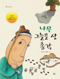 나무 그늘을 산 총각(새싹그림책 3)(양장본 HardCover)