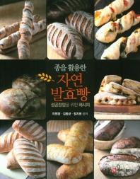 자연 발효빵