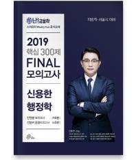신용한 행정학 핵심 300제 FINAL 모의고사(2019)(난공불락)