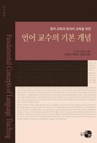 언어 교수의 기본 개념(영어 교육과 한국어 교육을 위한)