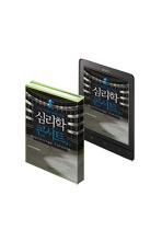 [트윈북] 심리학 콘서트. 2(종이책+eBook)