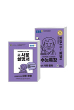 EBS 수능특강 사회문화 + 사용설명서 세트