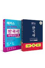 해커스 한국사능력검정시험 심화 기본서+기출문제집 세트(전 2권)