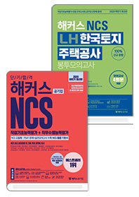 해커스 NCS LH 토지주택공사 단기합격 기본서+봉투모의고사 세트