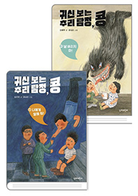 귀신 보는 추리 탐정, 콩. 1~2권 세트(전 2권)