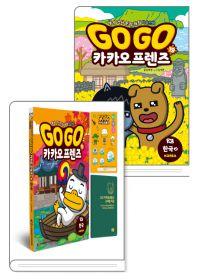 Go Go 카카오프렌즈. 한국 1~2편 세트(전 2권)