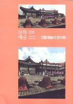 문화예술 VOL. 331(2008년 겨울호)