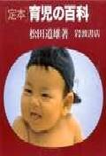 [해외]定本育兒の百科