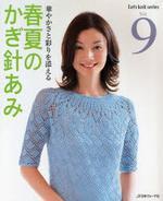 春夏のかぎ針編み 9