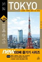 도쿄 100배 즐기기(2009)