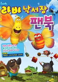 라바 낙서장 팬북