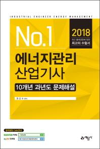 에너지관리산업기사 10개년 과년도 문제해설(2018)(No.1)
