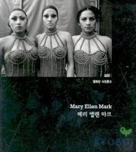 메리 엘렌 마크(열화당 사진문고)