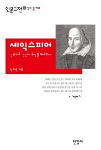 셰익스피어(인문고전 깊이읽기 20)