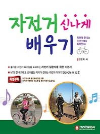 자전거 신나게 배우기
