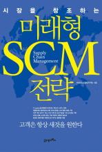 미래형 SCM 전략(시장을 창조하는)(양장본 HardCover)
