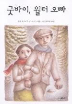 굿바이 월터 오빠(시공주니어 문고 독서 레벨 3 44)