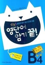 영단어 암기 끝 B4(CD1장포함)(영단어 암기 끝!)