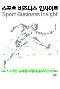 스포츠 비즈니스 인사이트