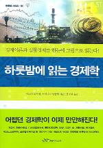 하룻밤에 읽는 경제학(하룻밤 시리즈 19)