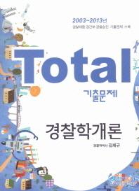 경찰학개론 기출문제(2013)(Total)