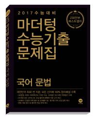 고등 국어 문법 수능기출문제집(2017 수능대비)