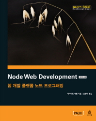Node Web Development 한국어판