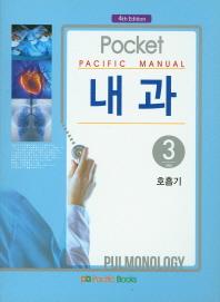 Pacific Manual 내과. 3: 호흡기(4판)