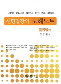 신민법강의 도해노트: 물권법편 #