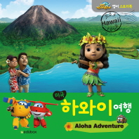 미국 하와이 여행(CD1장포함)(출동! 슈퍼윙스 영어 스토리북)(양장본 HardCover)