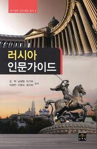 러시아 인문가이드(한러대화 문화예술 총서 5)
