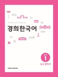 경희 한국어 중급. 1: 듣고 말하기(경희대)(경희대 한국어 교재 시리즈)