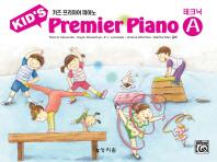 키즈 프리미어 피아노 A: 테크닉