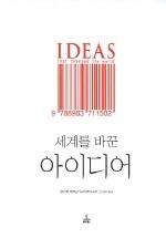 세계를 바꾼 아이디어